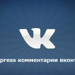 Wordpress комментарии вконтакте и плагин vkontakte api