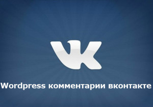wordpress комментарии вконтакте