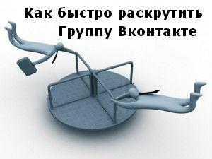 как быстро раскрутить группу Вконтакте