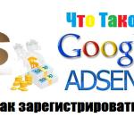 Что такое Google Adsense и как зарегистрироваться