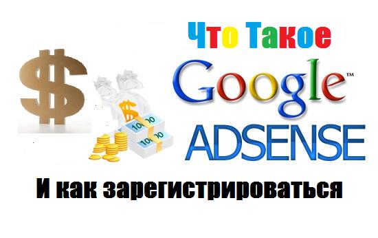 что такое Google Adsense