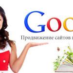 Продвижение сайта в Google, 10 советов