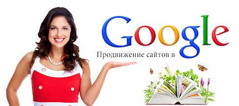 Продвижение сайта в гугль изготовление и продвижение сайтов сочи