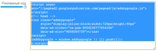 рекламный код