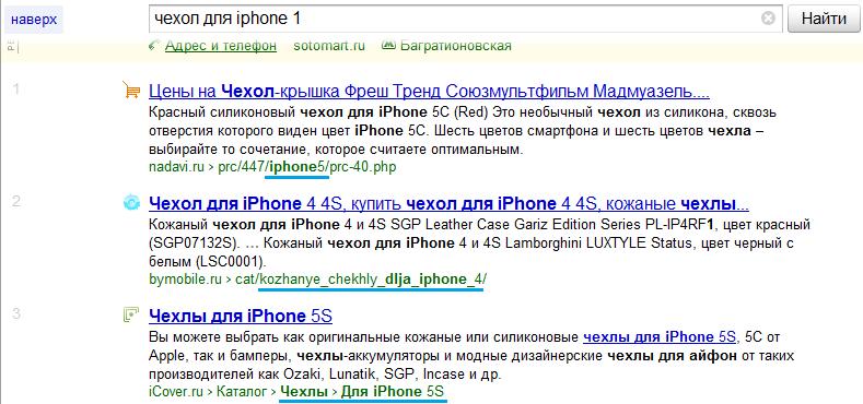 выдача по iphone 1