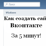 Как создать сайт Вконтакте, социальная сеть за 5 минут