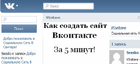ВКонтакте - регистрация в социальной сети, вход Моя