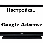 Настройка Google Adsense