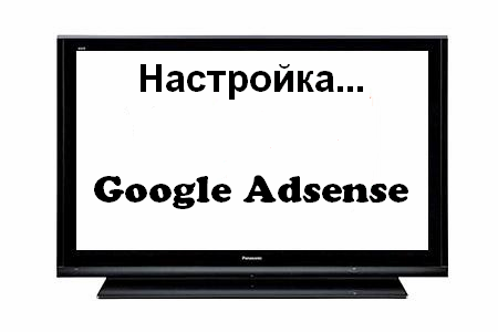 nastroika_google_adsense