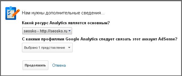 подключение analytics