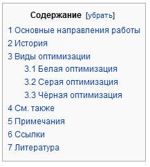 Пример навигационного меню wikipedia