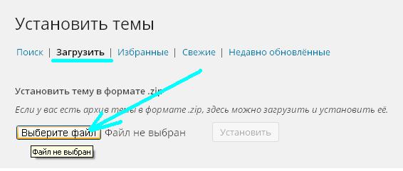 zagruzka_temi