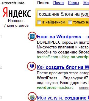 Favicon в Яндекс