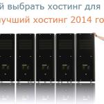 Какой выбрать хостинг для сайта и лучший хостинг 2014