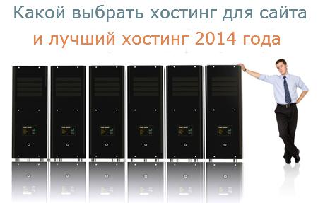 Какой выбрать хостинг для сайта и лучший хостинг 2014 года
