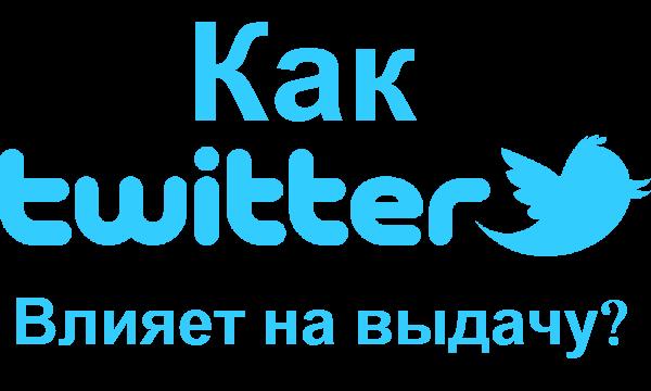 Как твиттер влияет на поисковую выдачу