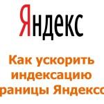 Ускорение индексации сайта в Яндексе