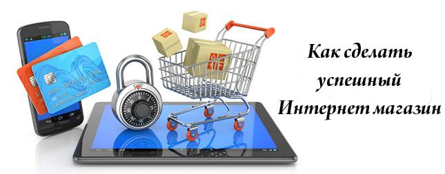 как сделать успешный интернет магазин