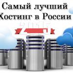 Cамый лучший хостинг в России 2015