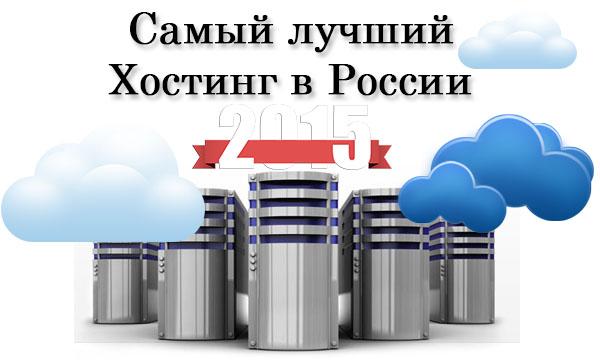 самый лучший хостинг в России 2015