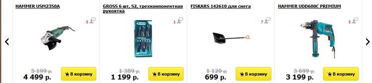 Блок товаров от 220volt.ru