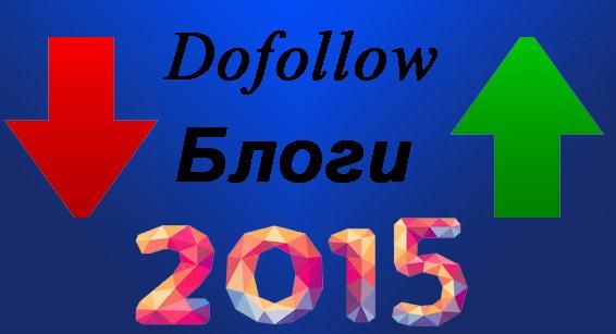 Dofollow блоги 2015