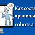 Как составить правильный robots.txt
