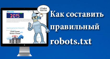 kak_sostavit_robots