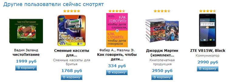 Блок товаров от Ozon.ru
