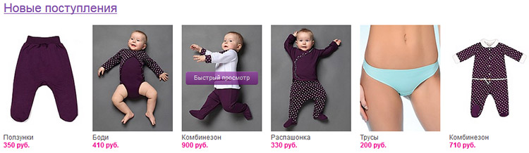 Блок товаров от WildBerries.ru