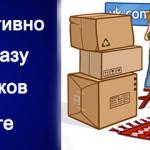Как эффективно собрать базу подписчиков Вконтакте