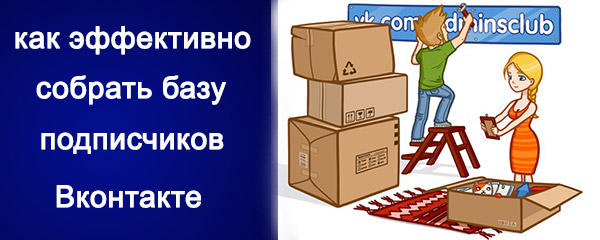 как собрать базу подписчиков Вконтакте