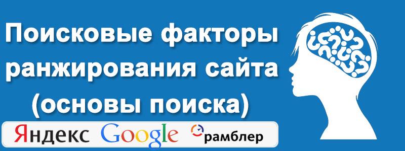 Поисковые факторы ранжирования сайта