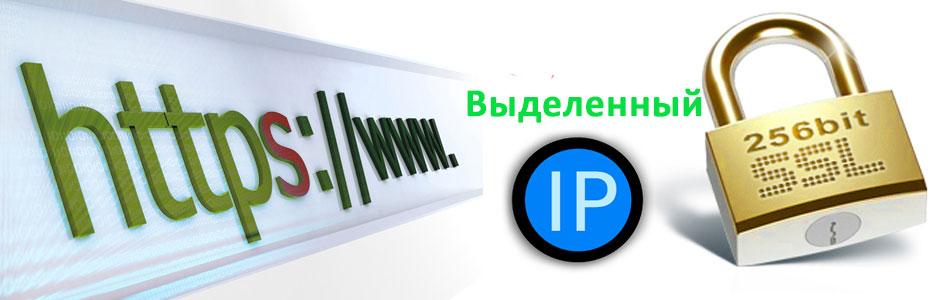 Выделенный ip адрес для сайта