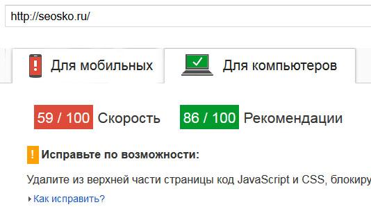 тест скорости сайта от гугл