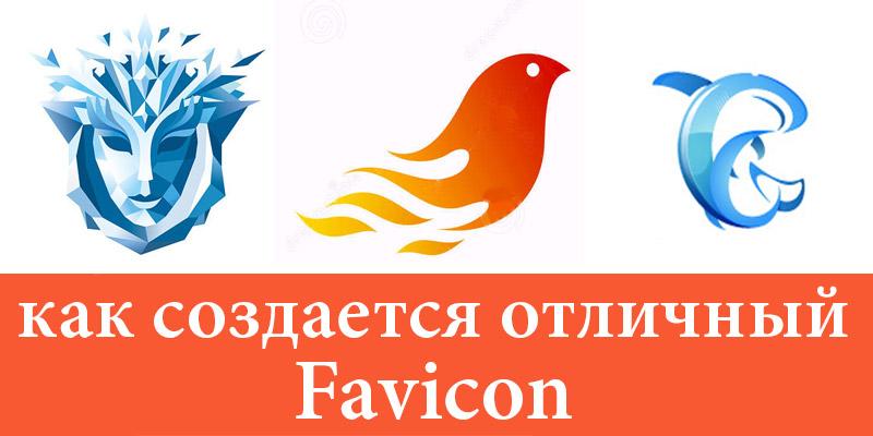 как сделать favicon