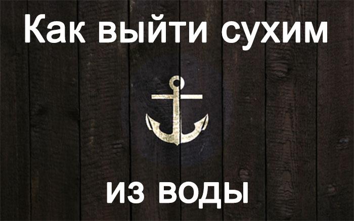 как не попасть под Минусинск