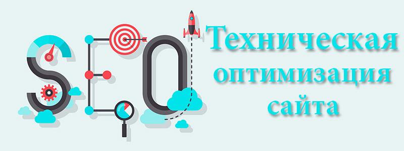 SEO техническая оптимизация сайта
