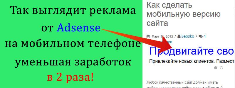 Реклама на мобильных версиях сайтов