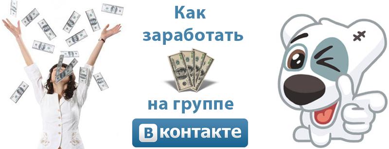 Как создать прибыльный паблик - Val-spb.ru