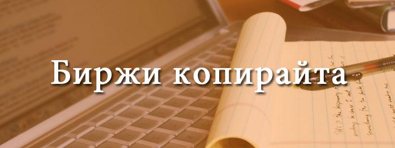 birzhi_kopirajta