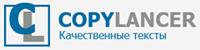 copylancer качественные тексты