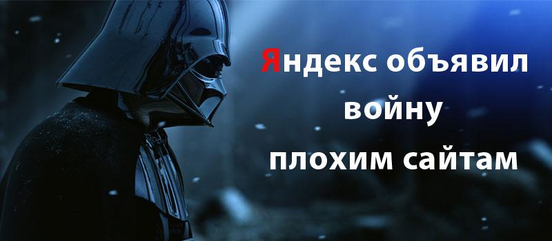 Яндекс объявил войну плохим сайтам