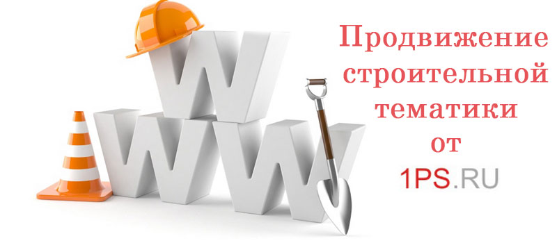 Продвижение сайтов строительной тематики