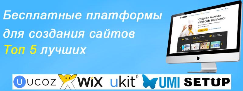 Бесплатные платформы для создания сайтов