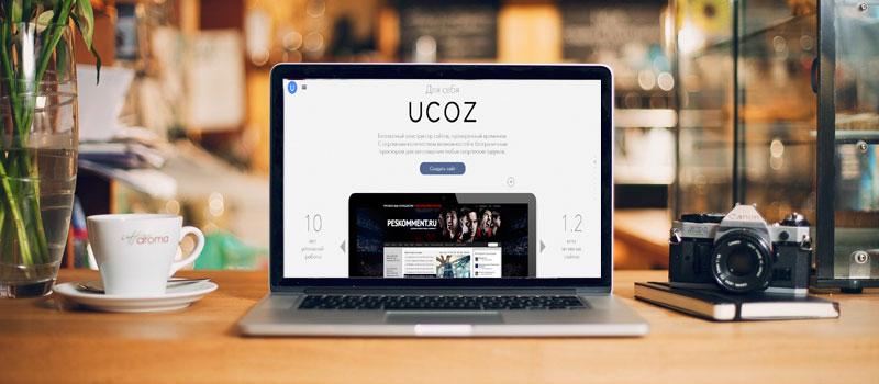 бесплатная платформа для создания сайтов ucoz