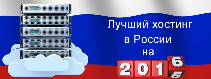 Лучший хостинг в России 2016