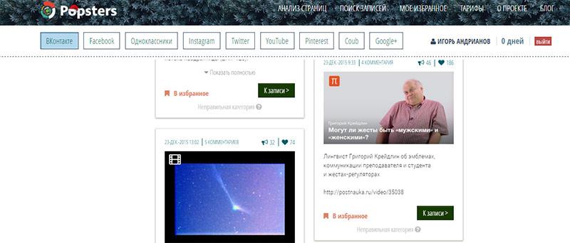 сервис автопостинга вконтакте popsters