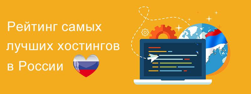 rejting_hostingov_v_rossii