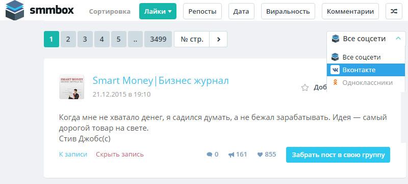 лучший сервис автопостинга вконтакте smmbox